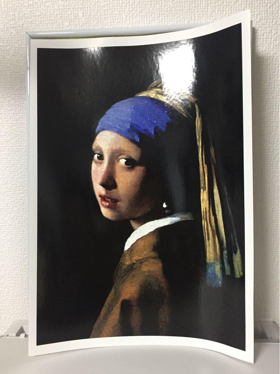 フェルメール 真珠の耳飾りの少女 アートポスター フチ僅 A4光沢紙いっぱい印刷