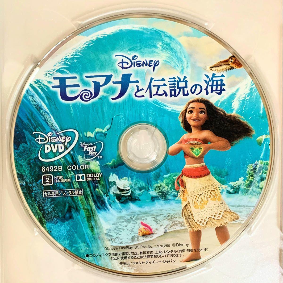 モアナと伝説の海 DVD【国内正規版】新品未再生 MovieNEX  ディズニー