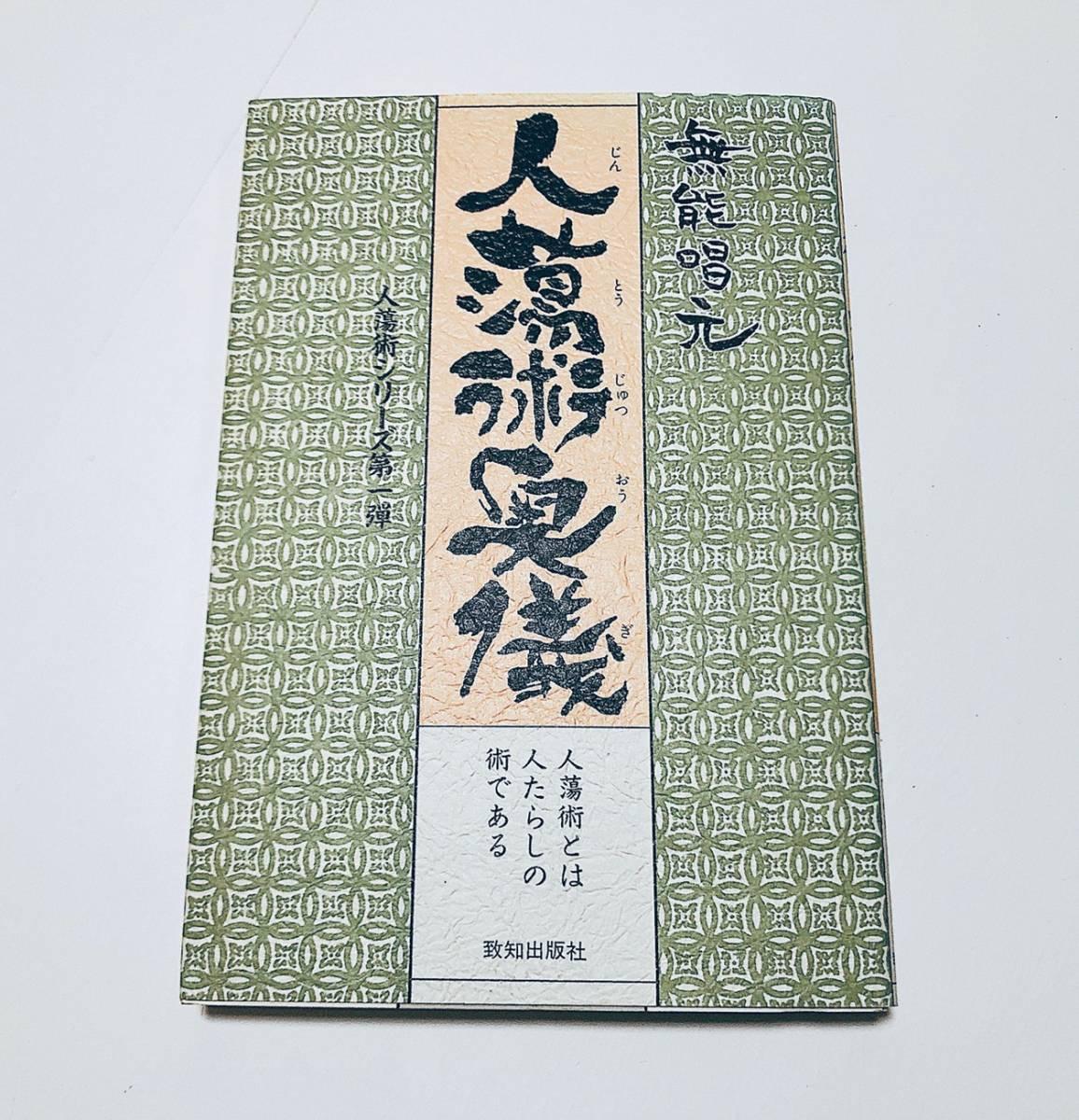 ◎ 無能唱元 人蕩術 人蕩術奥義 人たらし シリーズ 古書 竹井出版 心理学 バイブル K0214