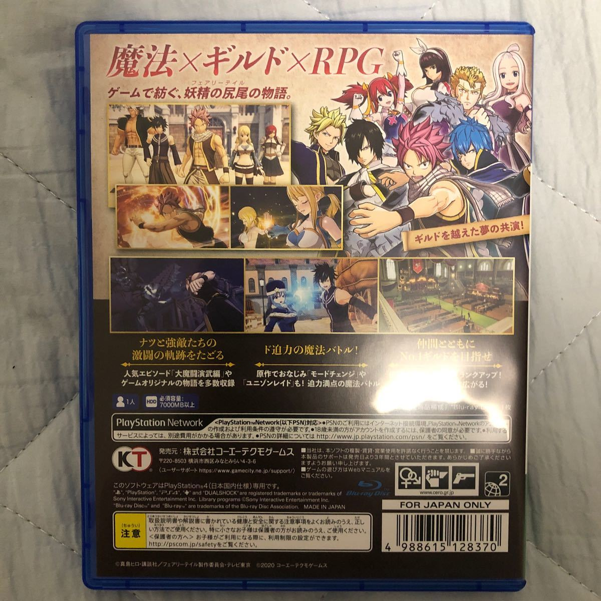 【PS4】 FAIRY TAIL [通常版]