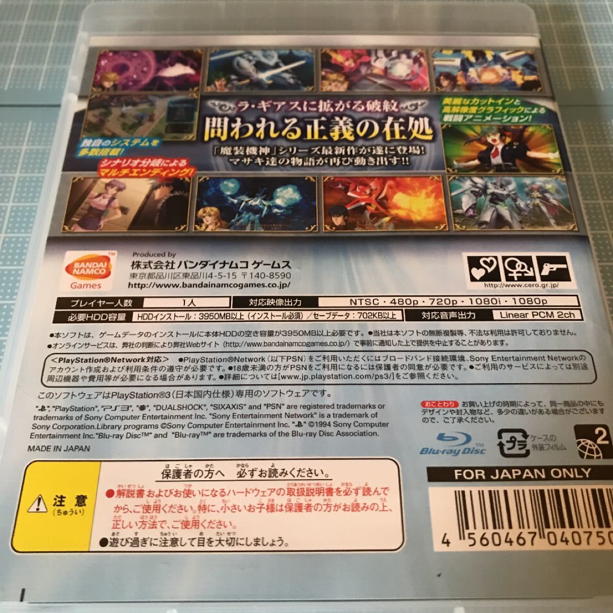 【PS3】 スーパーロボット大戦OGサーガ 魔装機神III PRIDE OF JUSTICE