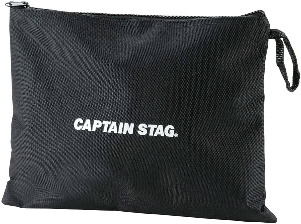 【送料無料】CAPTAIN STAG キャプテンスタッグ カマド スマートグリル B5型 UG-42 新品 バッグ付 3段階調節可能 BBQ