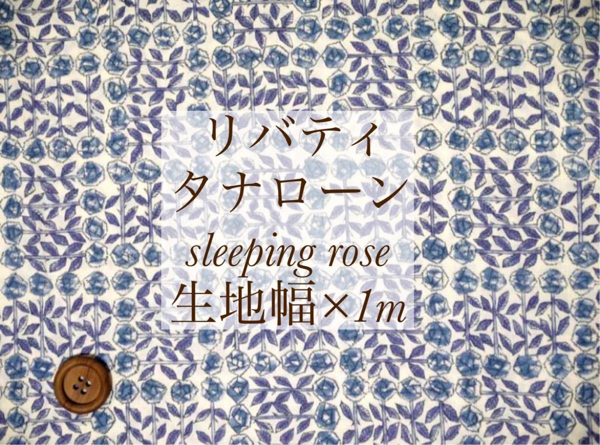 【生地幅×1m】リバティ タナローン 1m スリーピングローズ ブルー SleepingRose