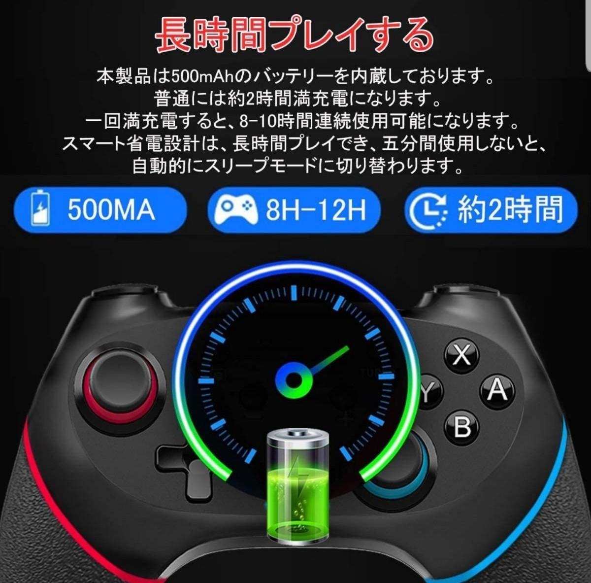 Switch無線コントローラー 振動/連射/ジャイロセンサー搭載