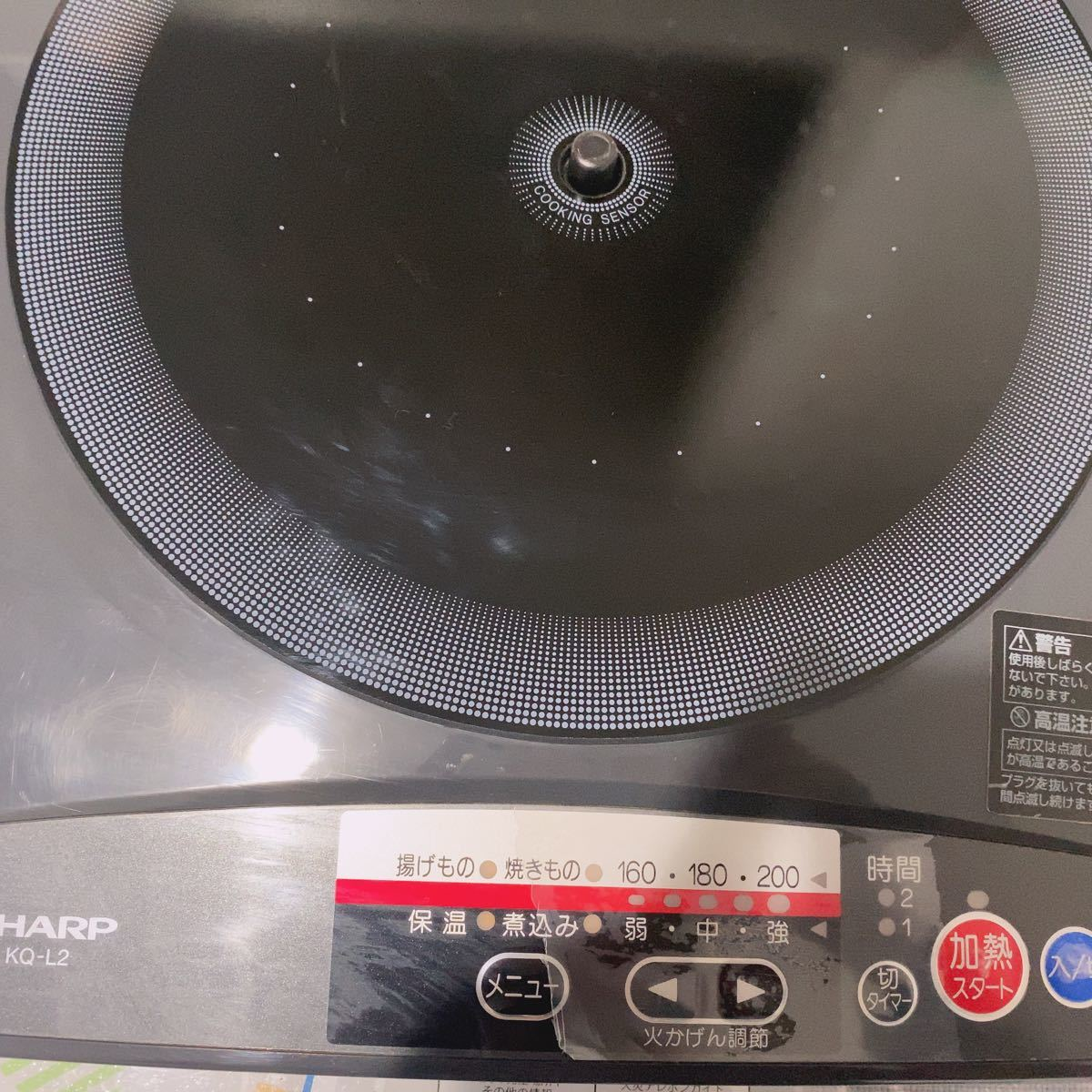乙姫春様専用!シャープハロゲン調理器KQーL2