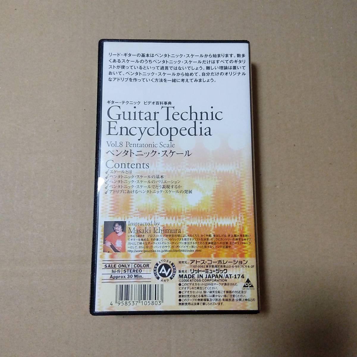 いちむらまさき ギターテクニック ビデオ百科事典 ペンタトニックスケール ギター教則ビデオ VHS ビデオ_画像2