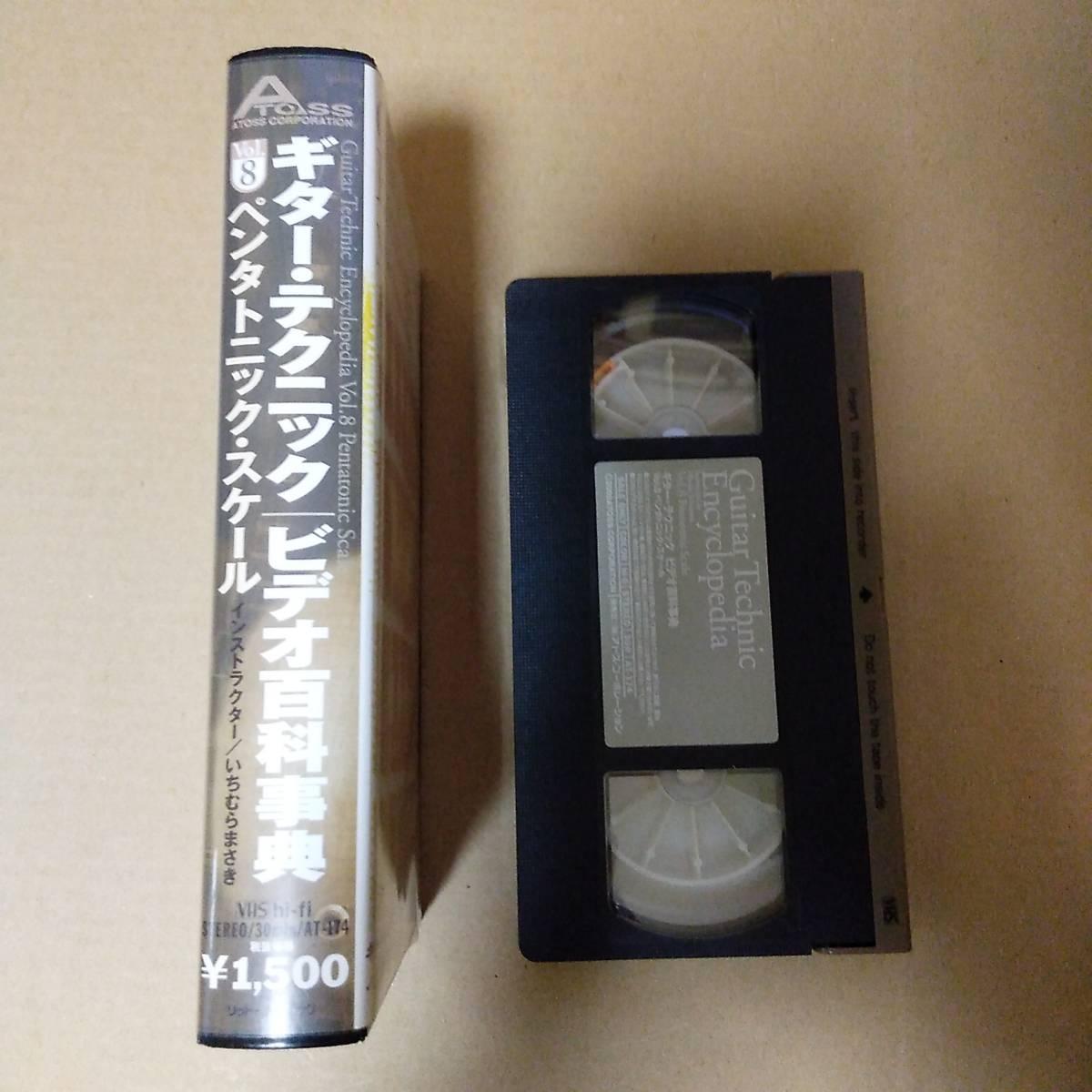 いちむらまさき ギターテクニック ビデオ百科事典 ペンタトニックスケール ギター教則ビデオ VHS ビデオ_画像3