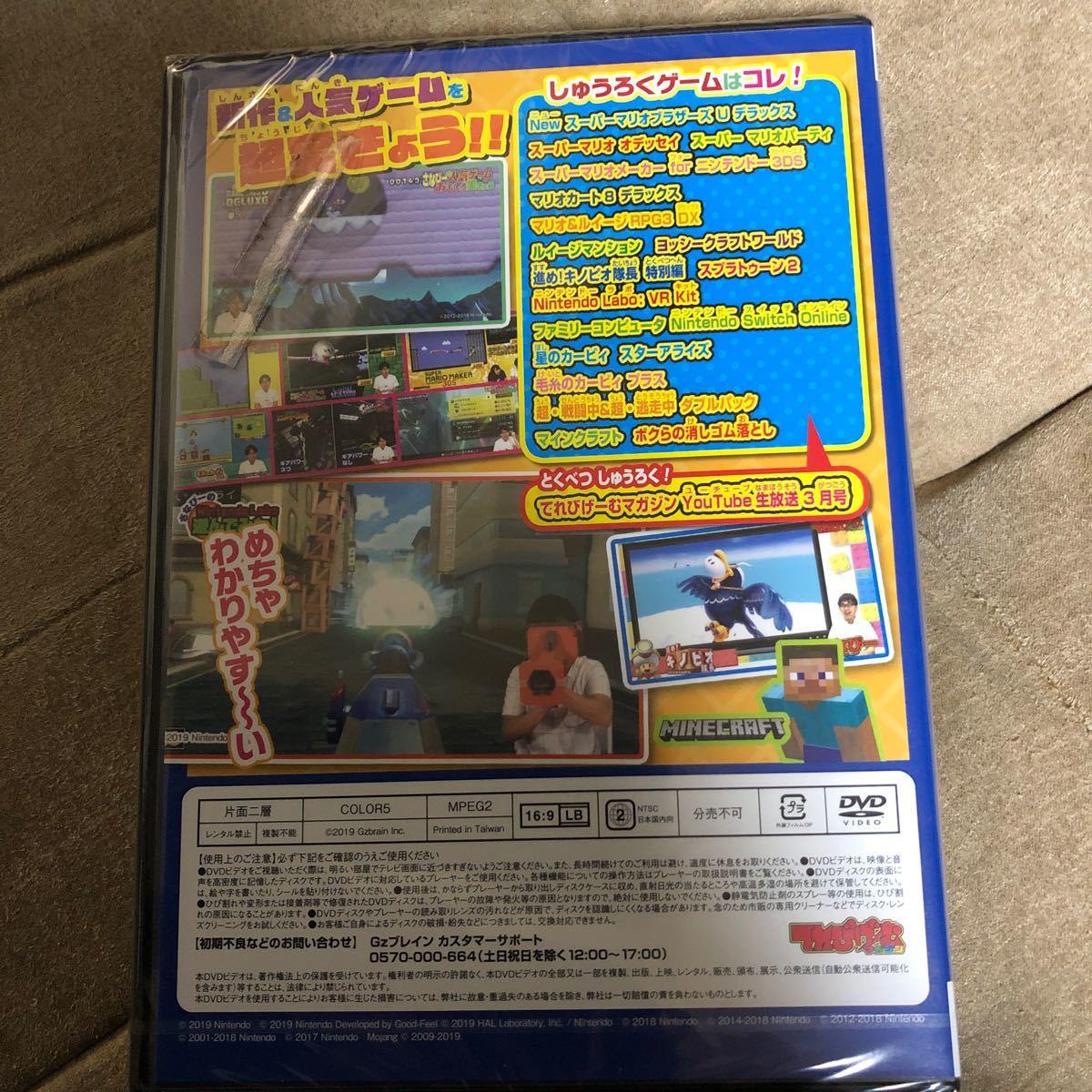 DVD 大興奮!!ゲーム実きょうDVDスペシャルスーパーマリオメーカー