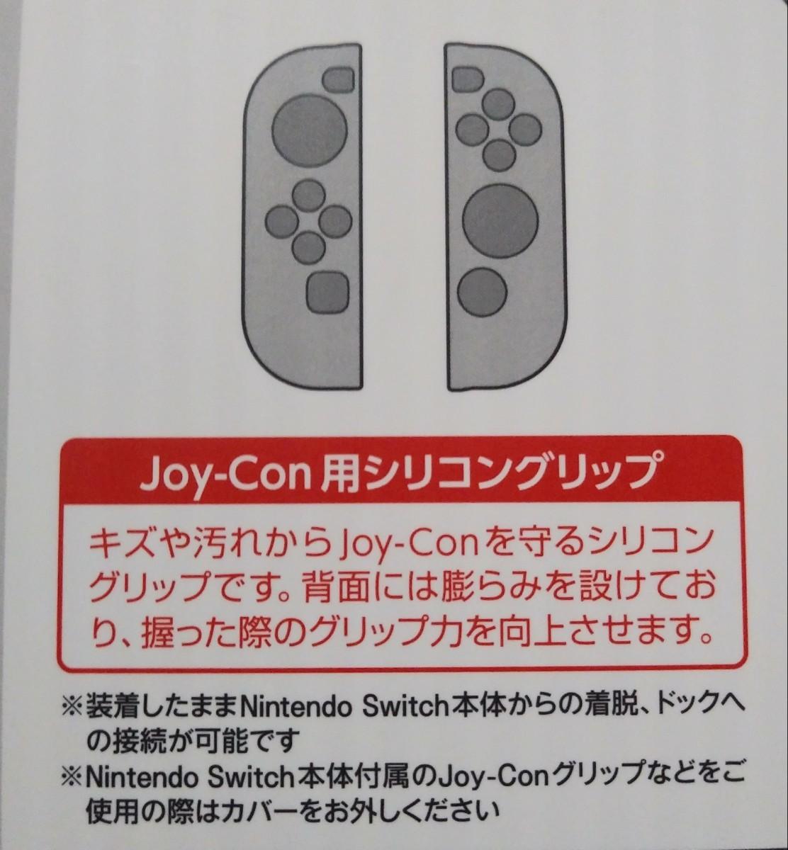 Nintendo Switch  Joy-Con用 シリコン グリップ カバー