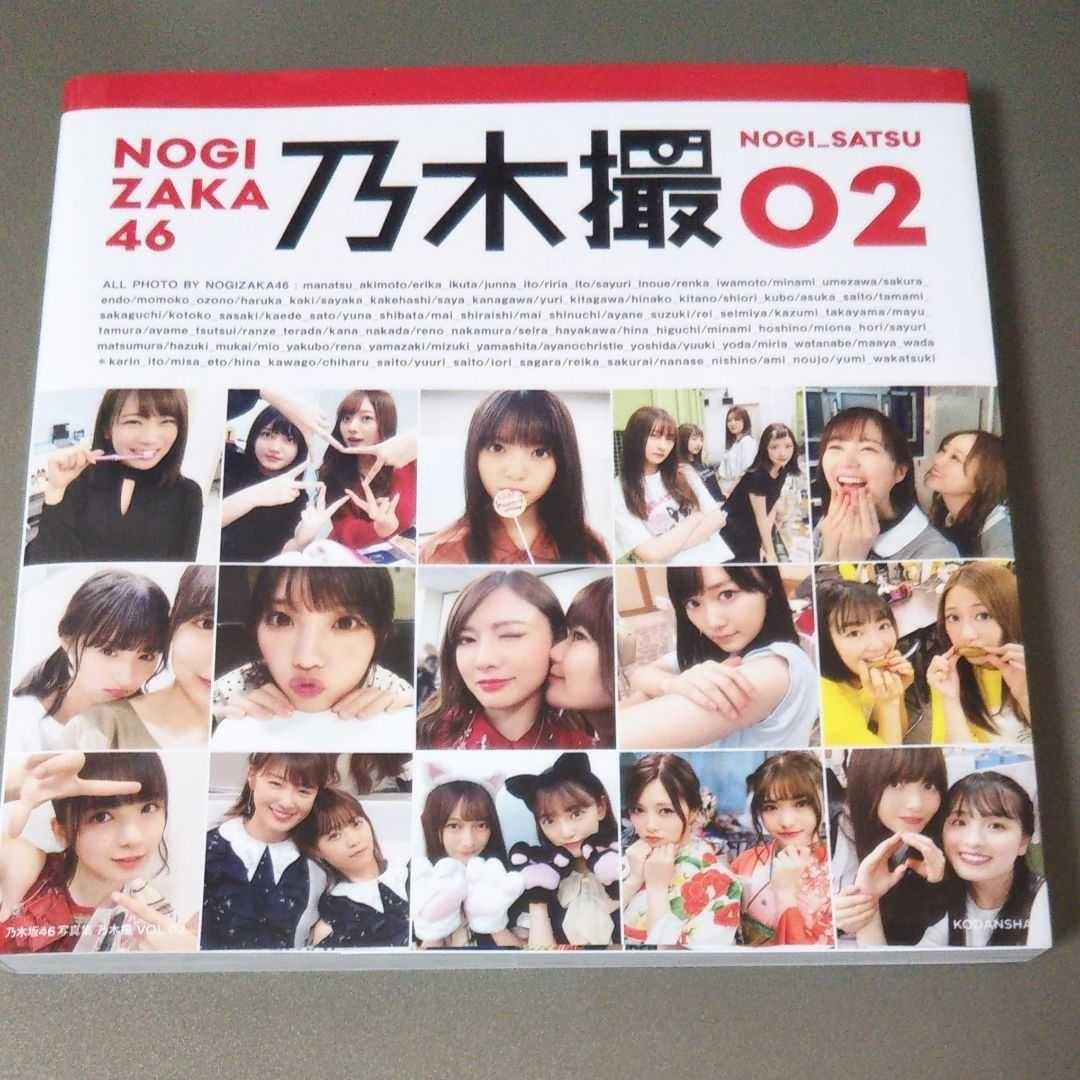 乃木坂46 乃木撮 vol.2 写真集 初版