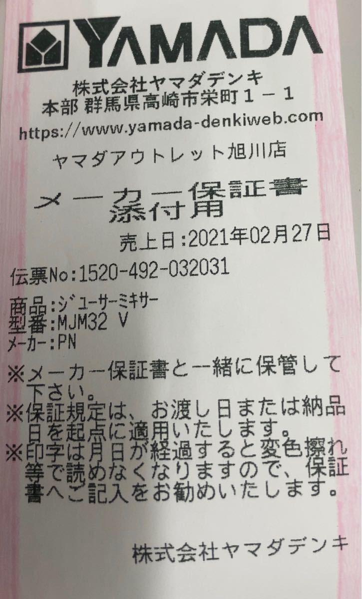 未使用 Panasonic. ジューサーミキサーパープル. MJ-M32-V