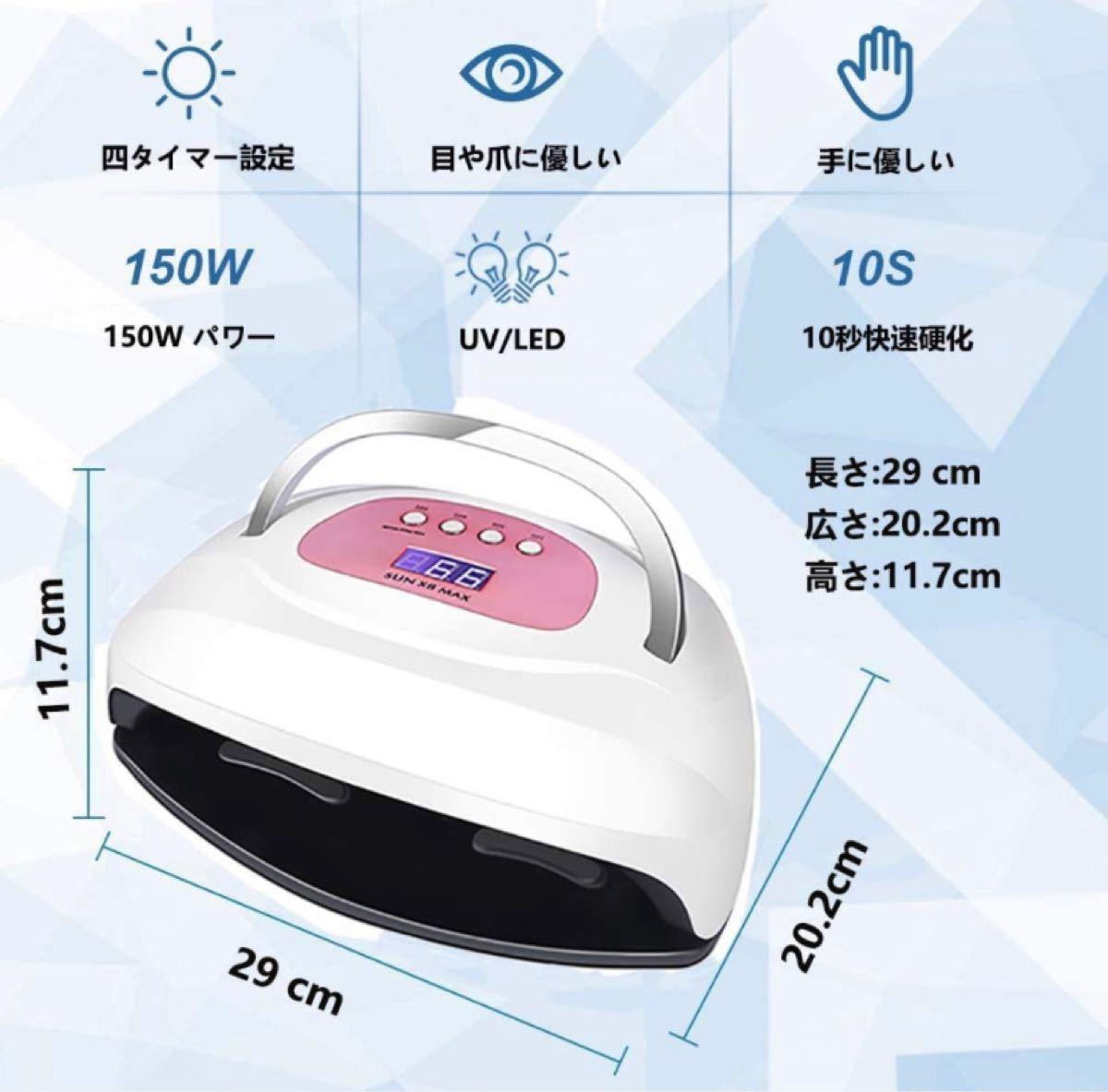 UVライト レジン用 硬化ライト LEDネイルドライヤー 150W 57LEDs ネイル 高速硬化