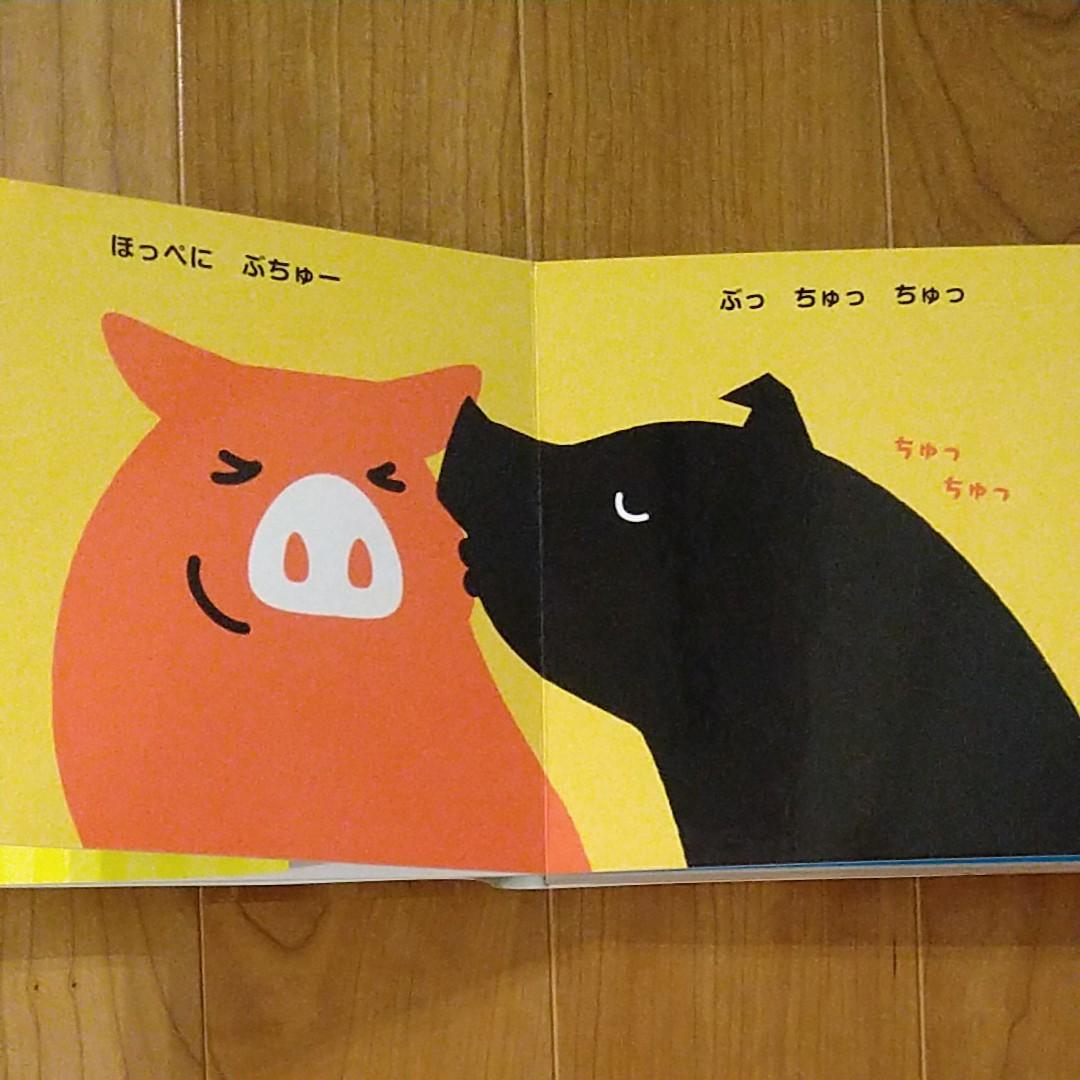 絵本 ぷんぷん ぶふふ 永岡書店 フクバリンコ