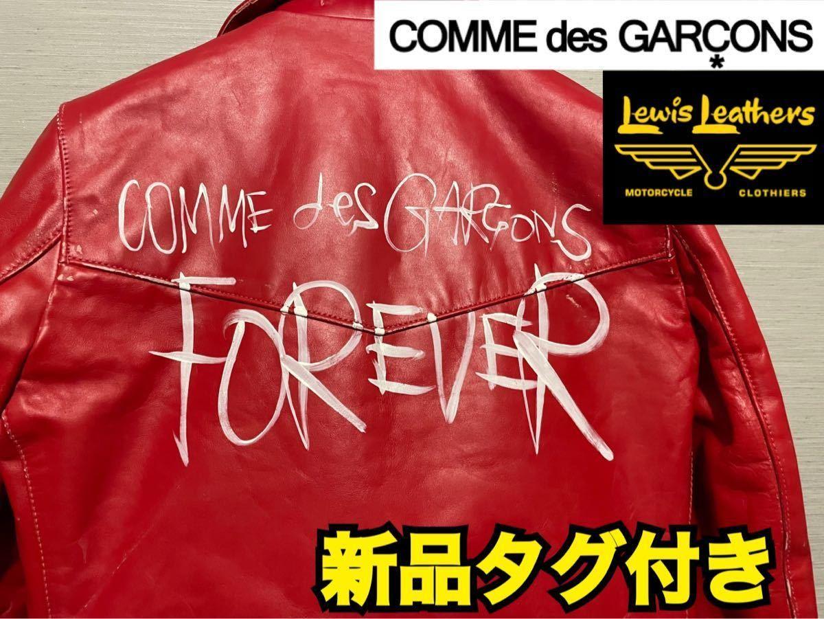 新品 川久保玲着 COMME des GARCONS ルイスレザー forever 赤 ライトニング ライダース コムデギャルソン ジャケット Lewis Leathers_画像1
