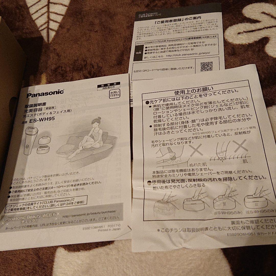 パナソニック Panasonic 光美容器 光エステ Panasonic 光美容器 光エステ (ボディ&フェイス用)  脱毛