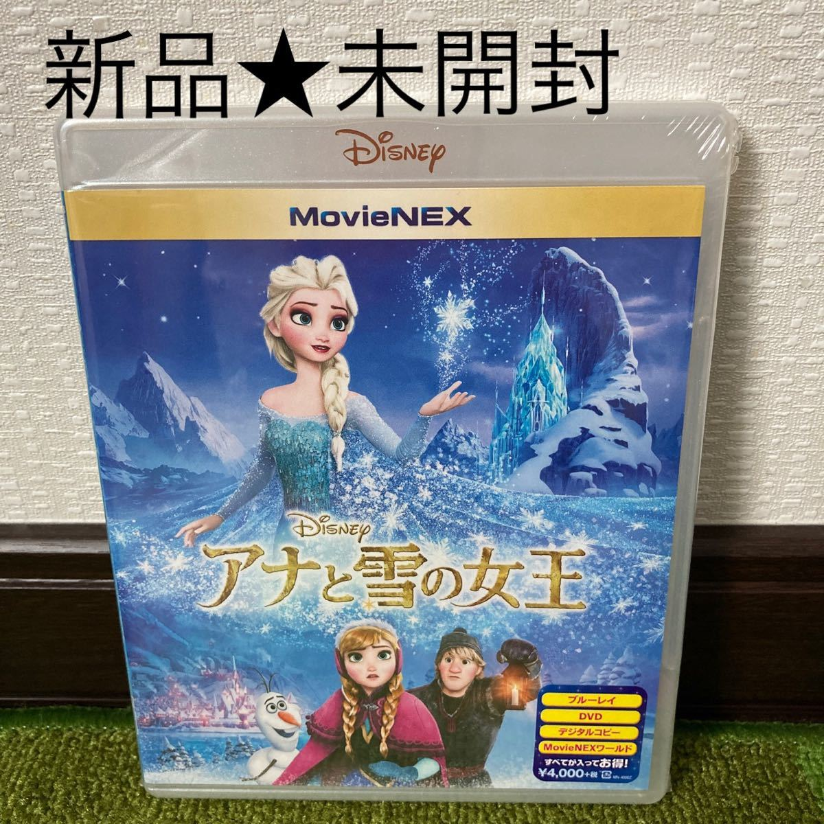 雪の女王 MovieNEX ブルーレイ DVD 新品未開封! ディズニー 廃盤