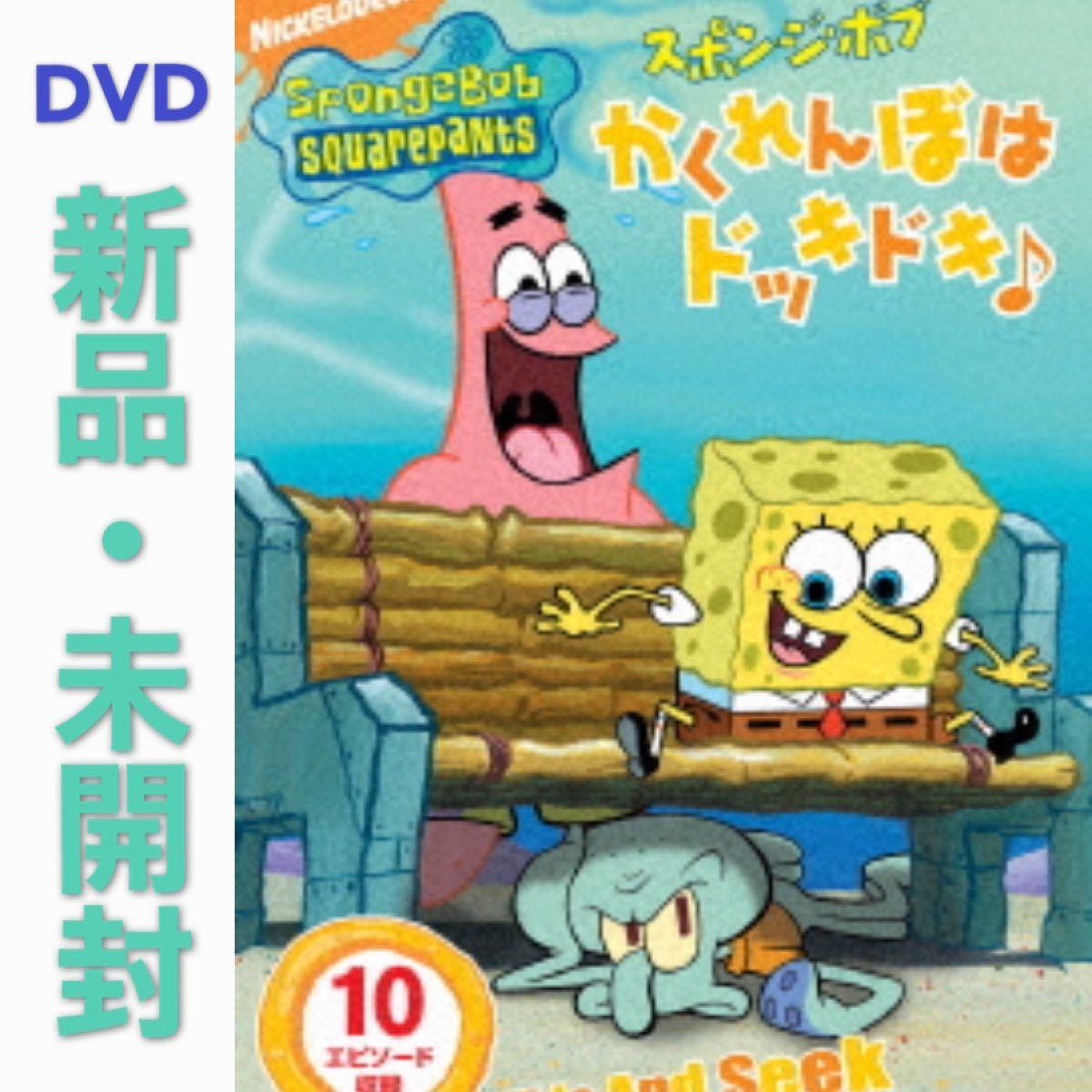 DVD スポンジ・ボブ かくれんぼはドッキドキ♪ 新品・未開封