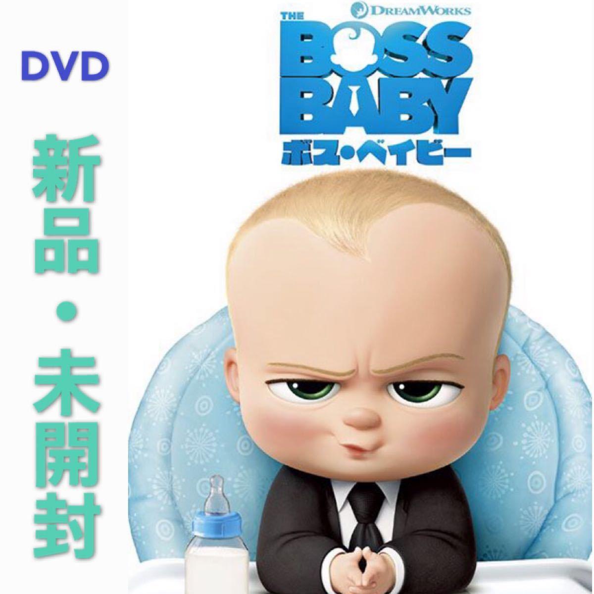 DVD ボス・ベイビー 新品・未開封