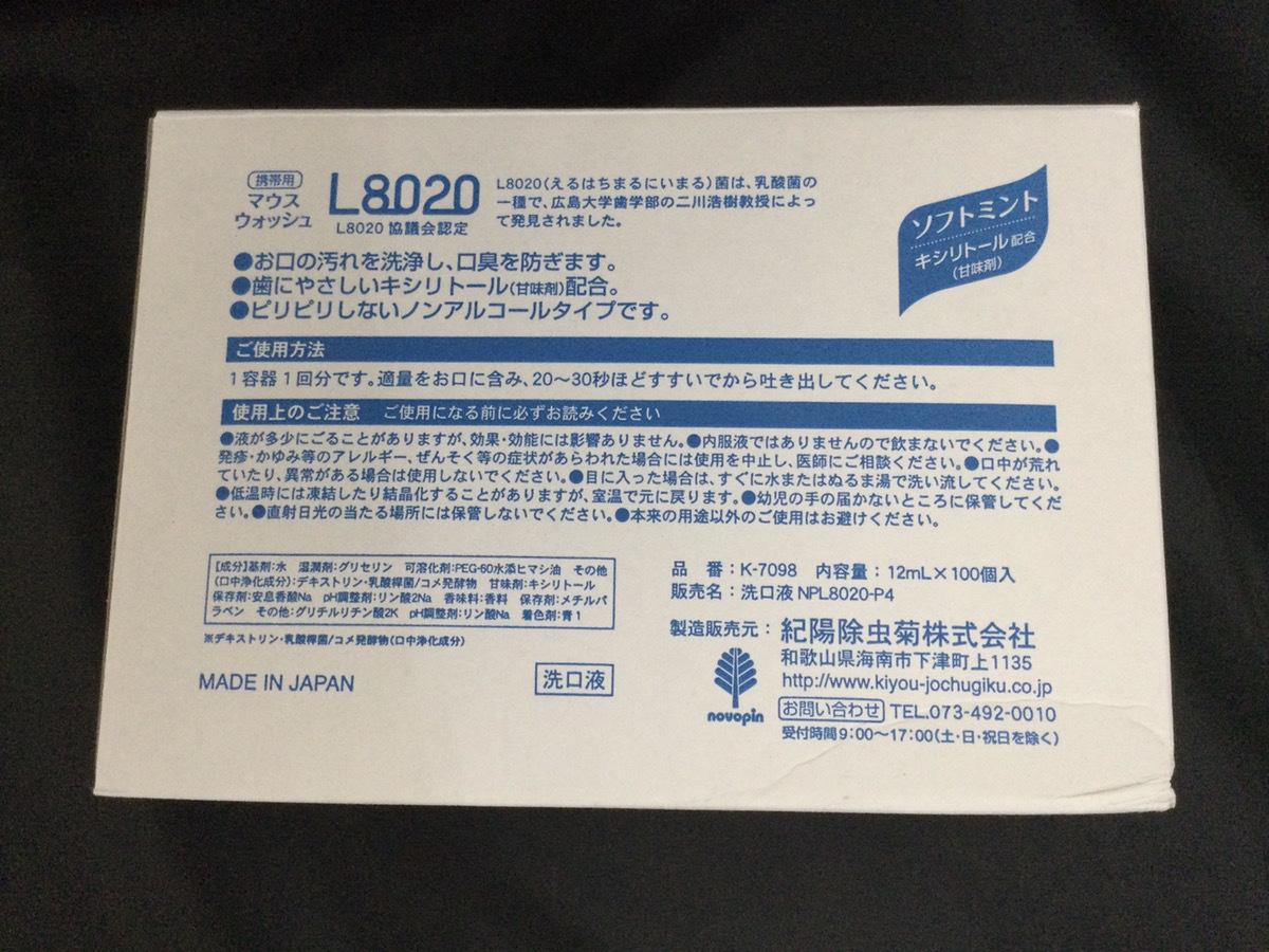 Cuchupe L-8020 携帯用 マウスウォッシュ ノンアルコール 低刺激タイプ 乳酸菌でスッキリ ポーションタイプ 100個入り 新品未使用_画像2