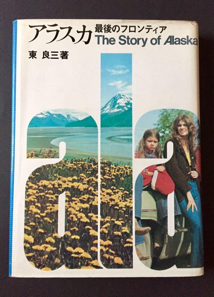 アラスカ 最後のフロンティア 東良三 山と渓谷社_画像1