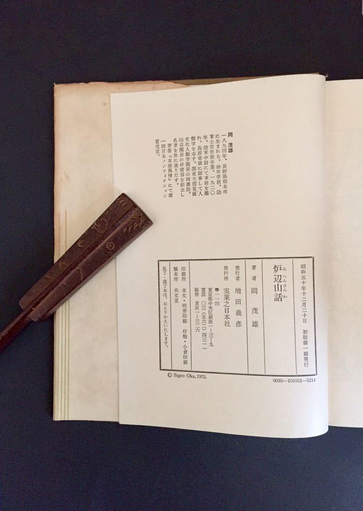 炉辺山話 岡茂雄 実業之日本社_画像2