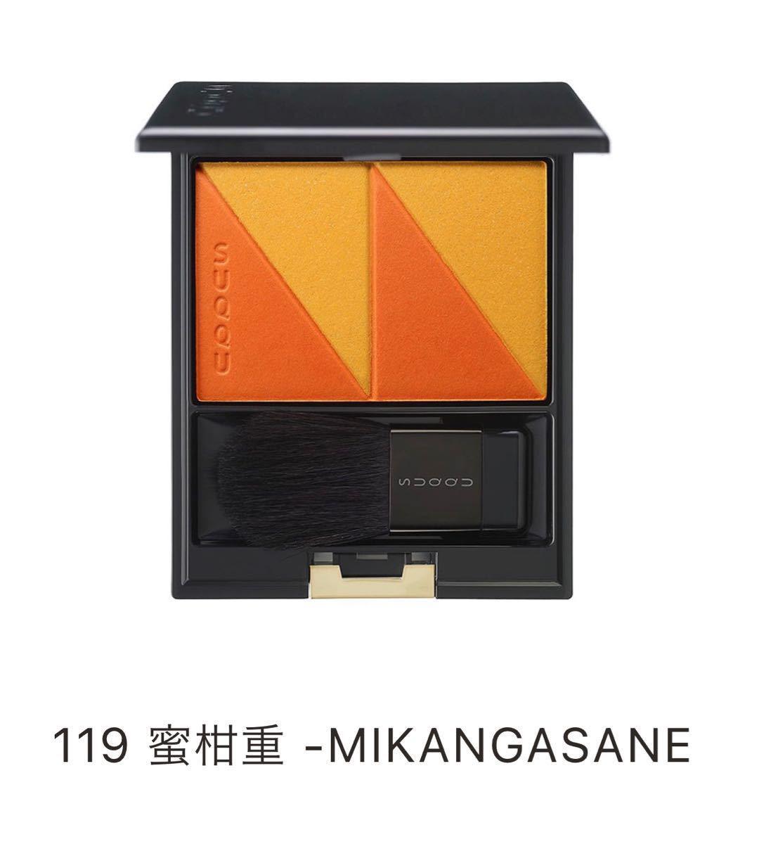 スック ピュアカラーブラッシュ119 蜜柑重 -MIKANGASANE