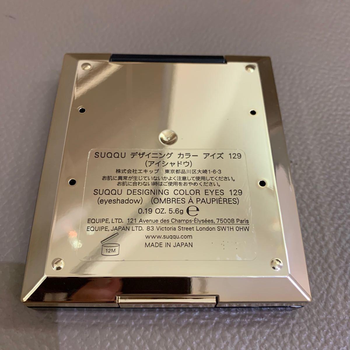 スック デザイニングカラーアイズ 129 燈火 -TOMOSHIBI