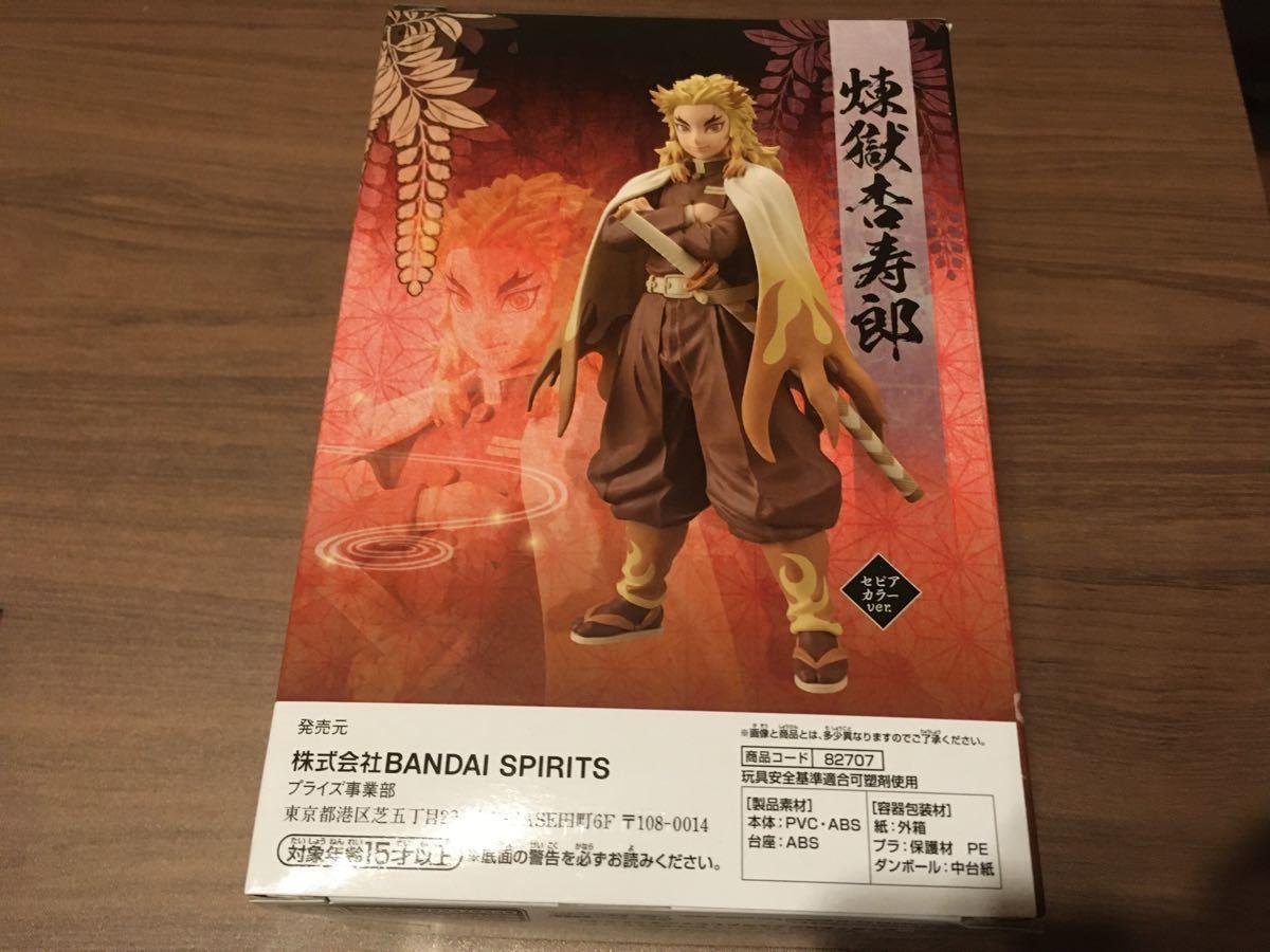 鬼滅の刃 煉獄杏寿郎 セピアカラー フィギュア れんごく きょうじゅろう 柱