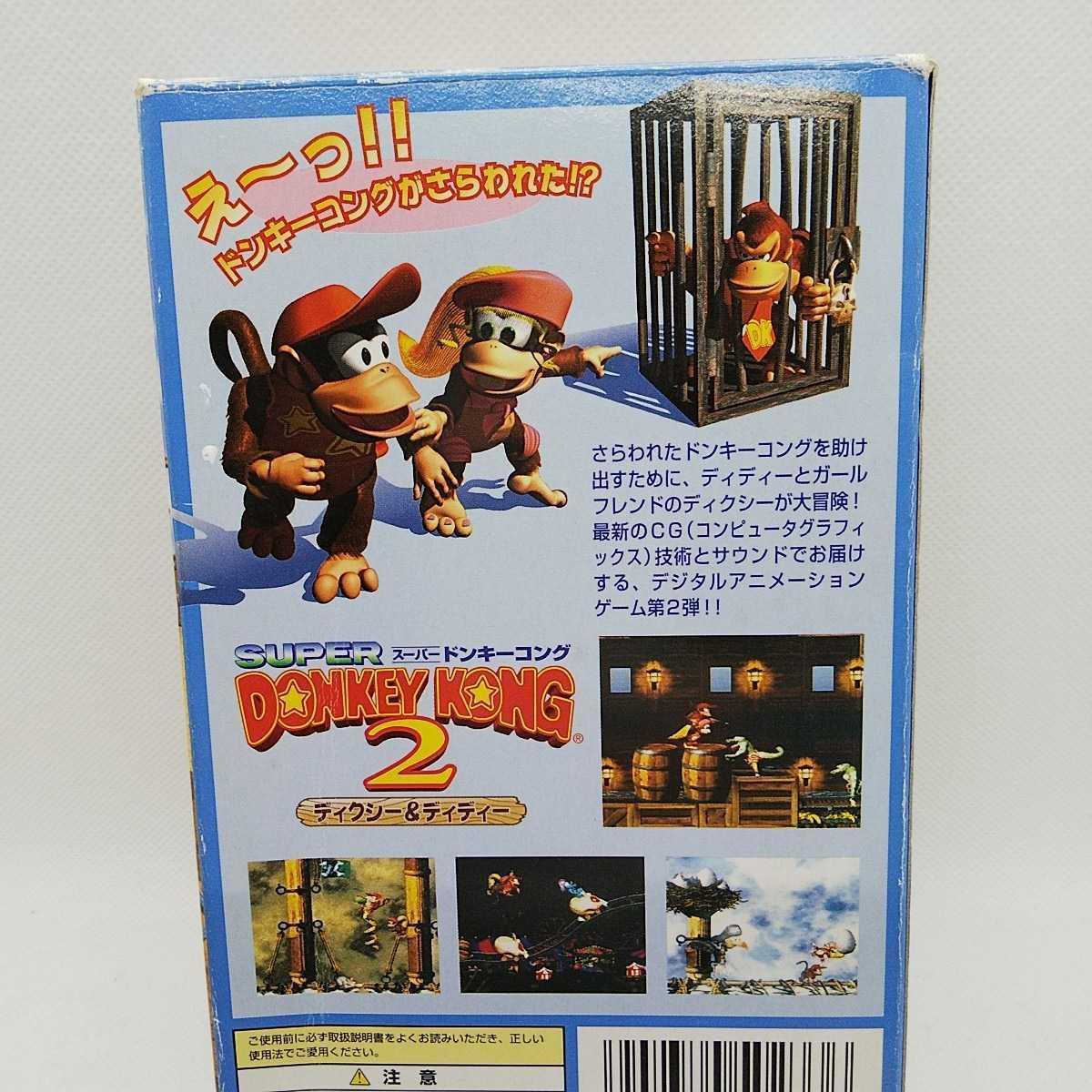送料無料 スーパードンキーコング2 任天堂 スーパーファミコンソフト スーファミ 動作確認済み 箱 取扱説明書 操作方法カード付き