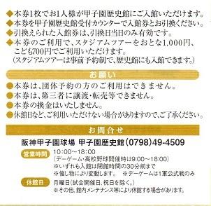 甲子園歴史館◆入館引換券 入館無料◆1枚~9枚◆即決 送料63円~◆阪神タイガース◆高校野球_画像3