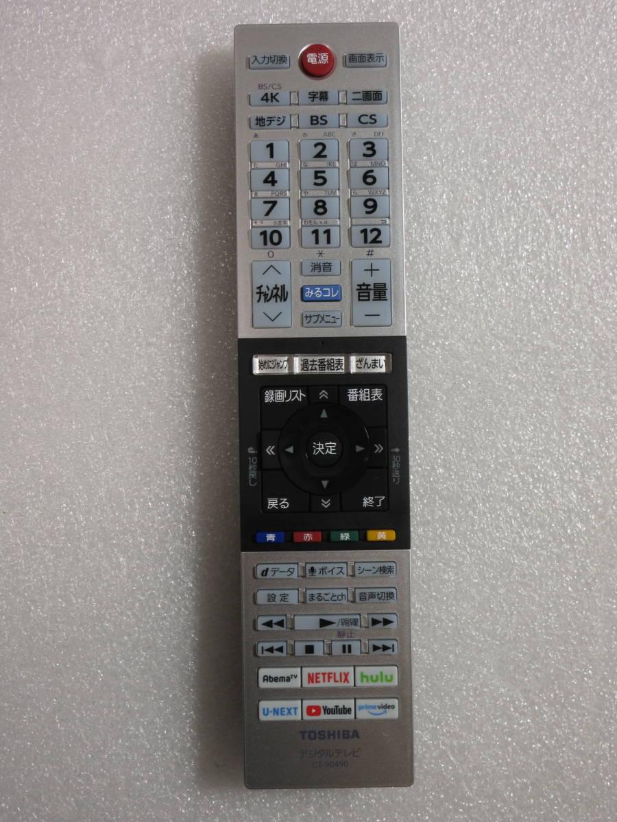東芝 REGZA 65Z740X [65インチ] 展示美品1年保証 4Kダブルチューナー内蔵の液晶テレビ VT_画像4