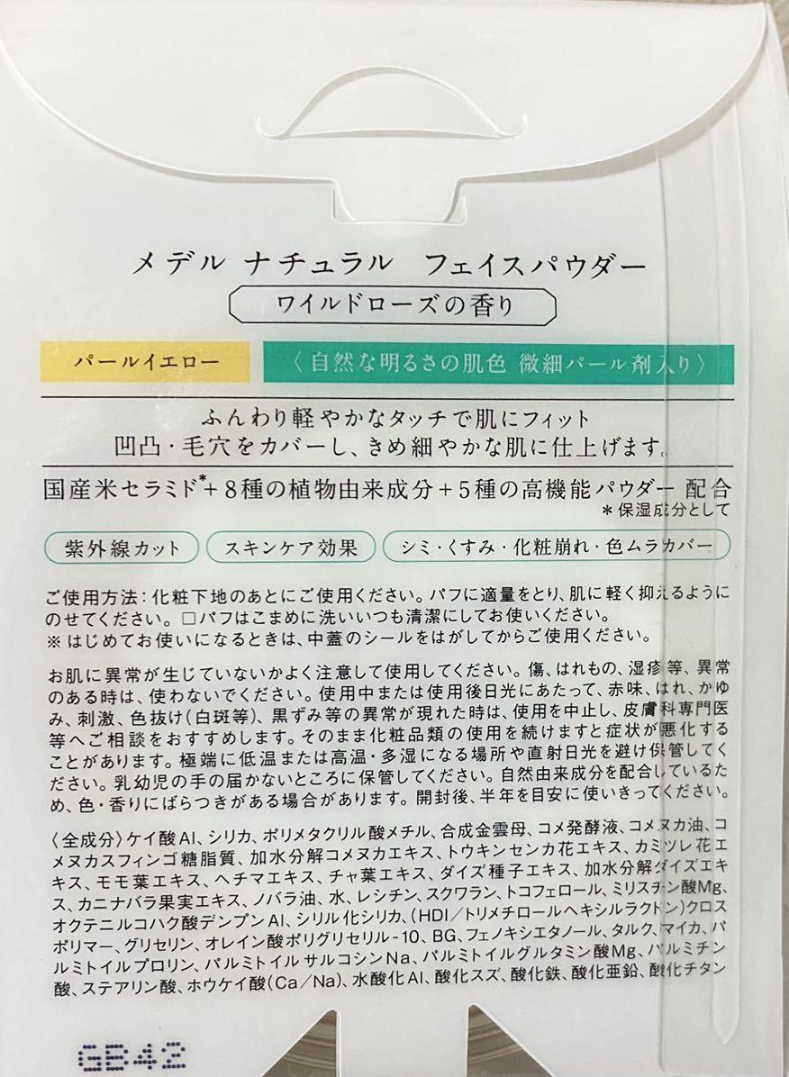 メデル ナチュラル フェイスパウダー パールイエロー 2個 無添加 低刺激 日本製 紫外線カット SPF18 PA++ medel メイク 化粧_画像3