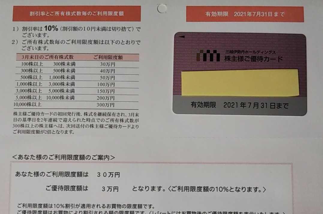 三越伊勢丹★株主優待カード★限度額30万円★有効期限2021年7月31日