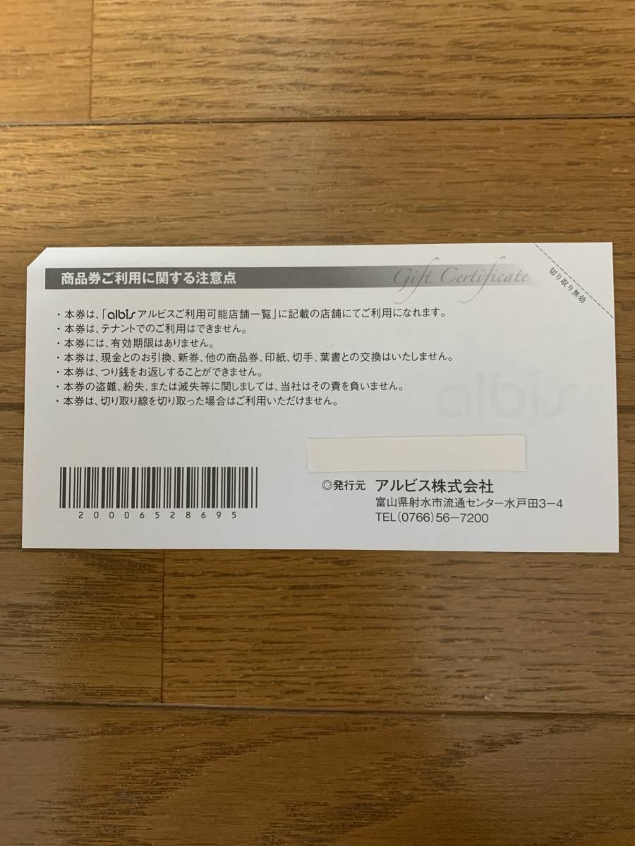 アルビス 商品券 4000円分(1000円×4枚)株主優待券_画像2