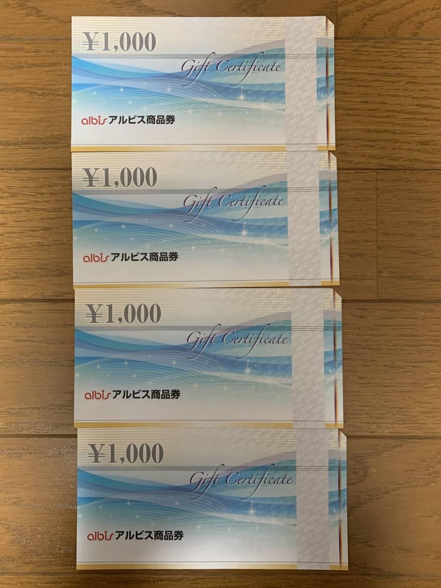 アルビス 商品券 4000円分(1000円×4枚)株主優待券_画像1