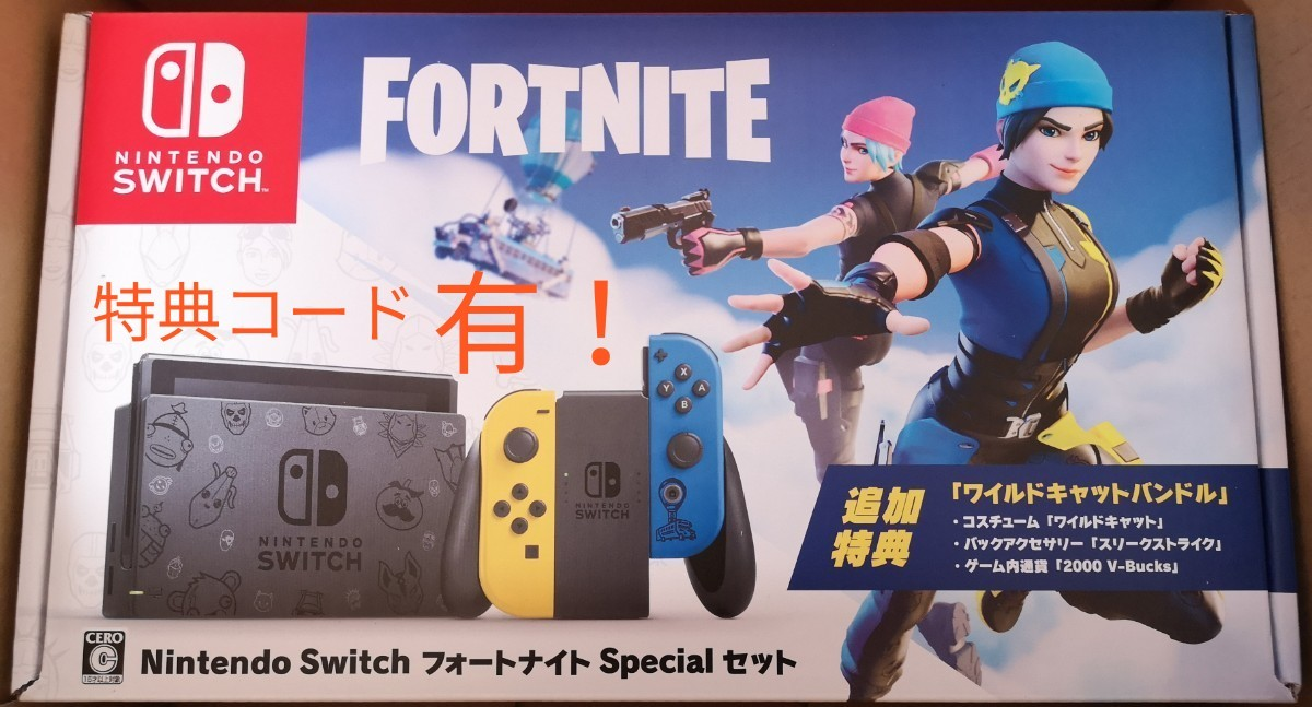 Nintendo Switch フォートナイトSpecialセット ★特典コード付き!★ FORTNITE 【未開封新品】