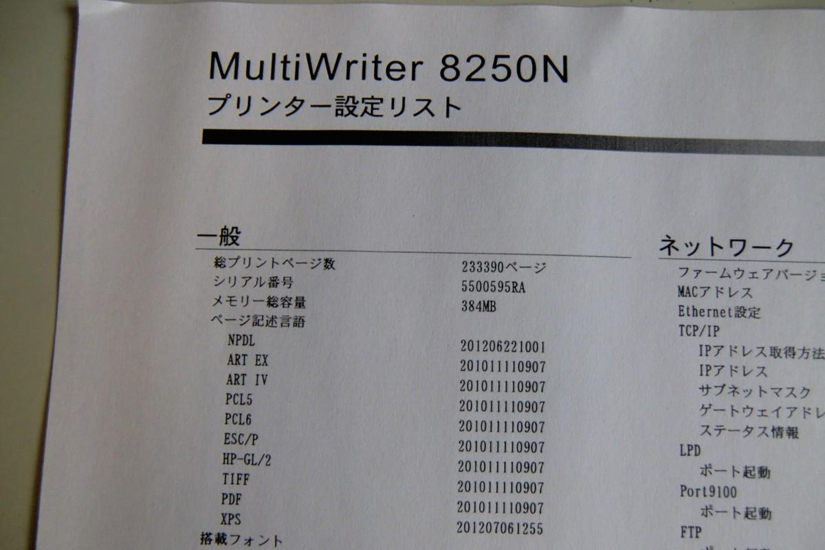 ◆中古レーザープリンタ《NEC MultiWriter 8250N》トナー無し(ジャンク)◆_画像6