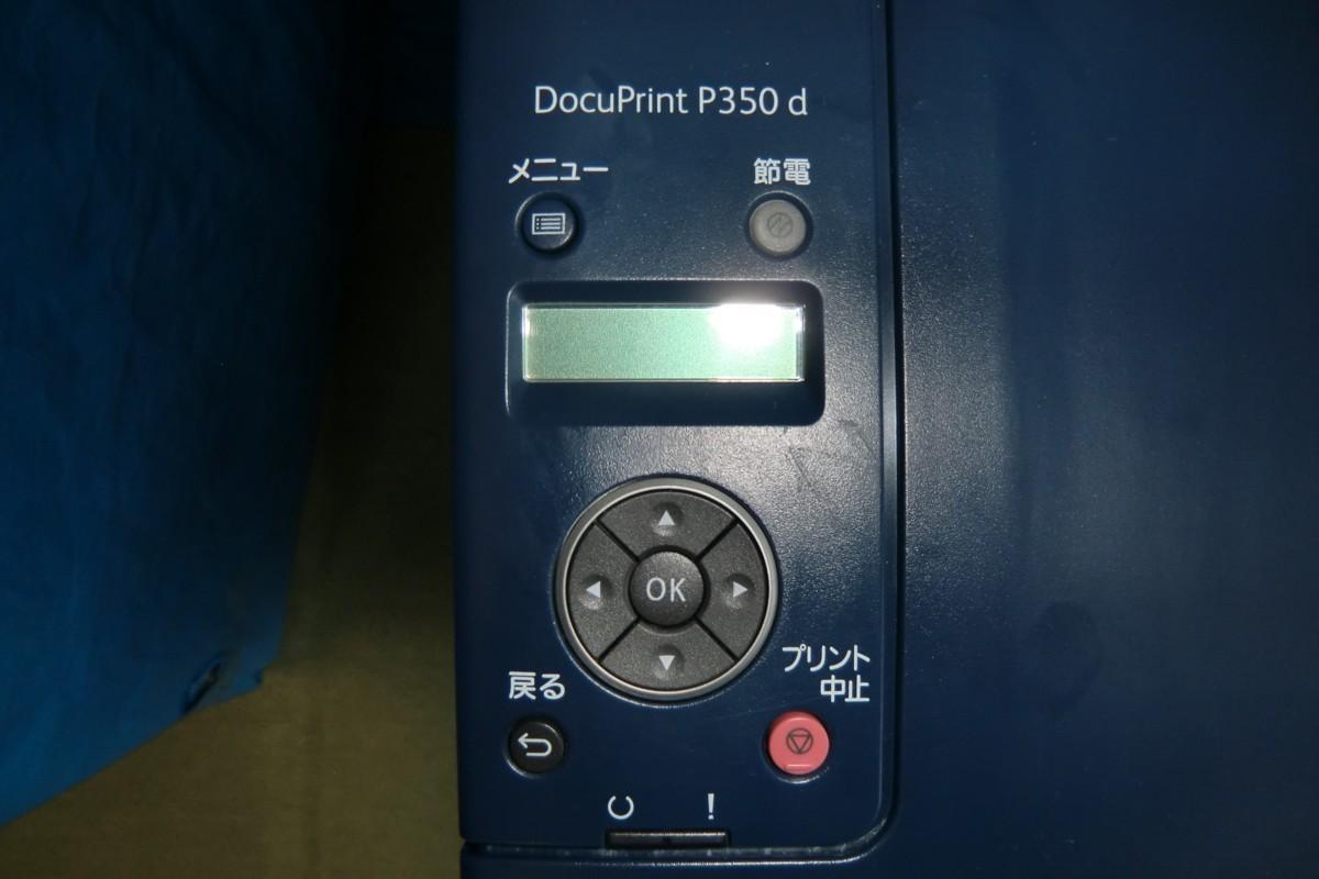 ◆中古レーザープリンタ【FUJI XEROX DocuPrint P350d】トナー/ドラムなし◆(ジャンク)_画像2