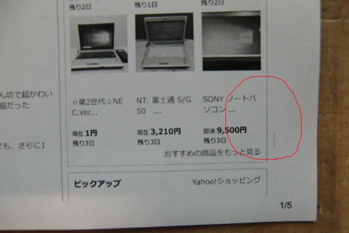 ◆中古レーザープリンタ【FUJI XEROX DocuPrint P350d】トナー/ドラムなし◆(ジャンク)_画像9
