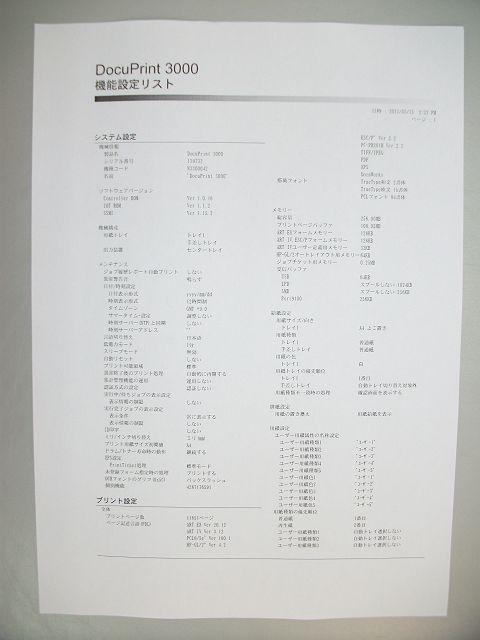 ★中古レーザープリンタ《FX DocuPrint 3000》新品再生トナー付き★_画像5