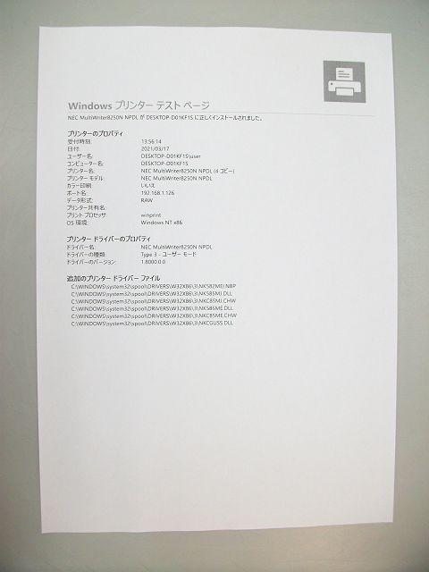 ★《ジャンク》中古レーザープリンタ《NEC MultiWriter 8250N》トナーなし★_画像7
