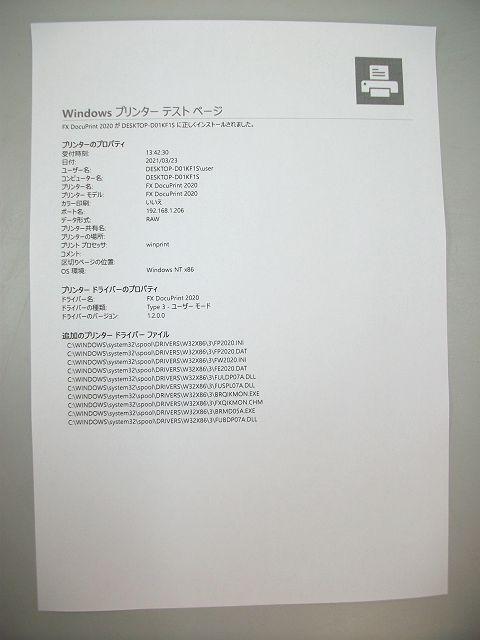 ★中古レーザープリンタ《FX DocuPrint 2020》+残量不明トナー/ドラム★_画像6