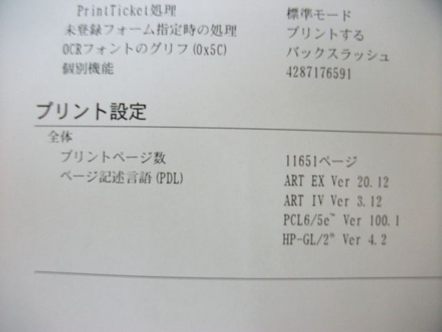 ★中古レーザープリンタ《FX DocuPrint 3000》新品再生トナー付き★_画像6