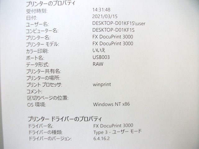 ★中古レーザープリンタ《FX DocuPrint 3000》新品再生トナー付き★_画像8
