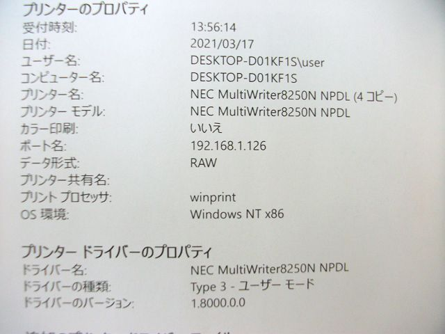 ★《ジャンク》中古レーザープリンタ《NEC MultiWriter 8250N》トナーなし★_画像8