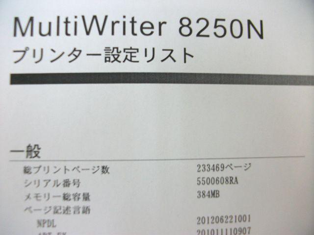 ★《ジャンク》中古レーザープリンタ《NEC MultiWriter 8250N》トナーなし★_画像6