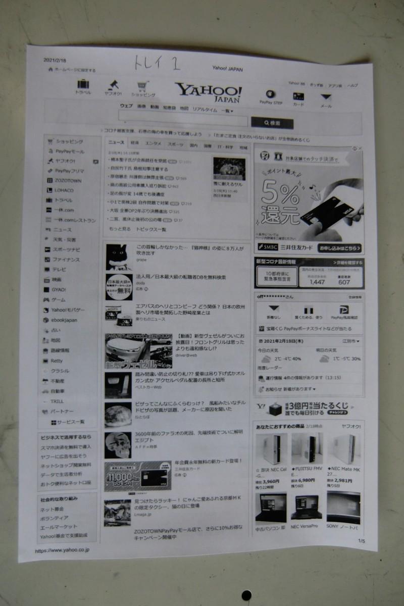 ◆中古レーザープリンタ《NEC MultiWriter 8250N》トナー無し(ジャンク)◆_画像8