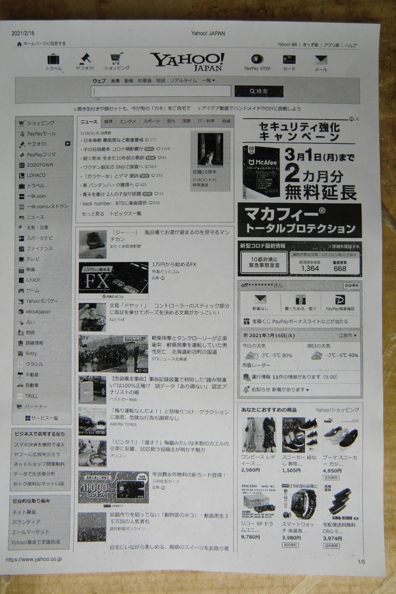 ◆中古レーザープリンタ《RICOH IPSiO SP4300》トナー無し(ジャンク)◆_画像8