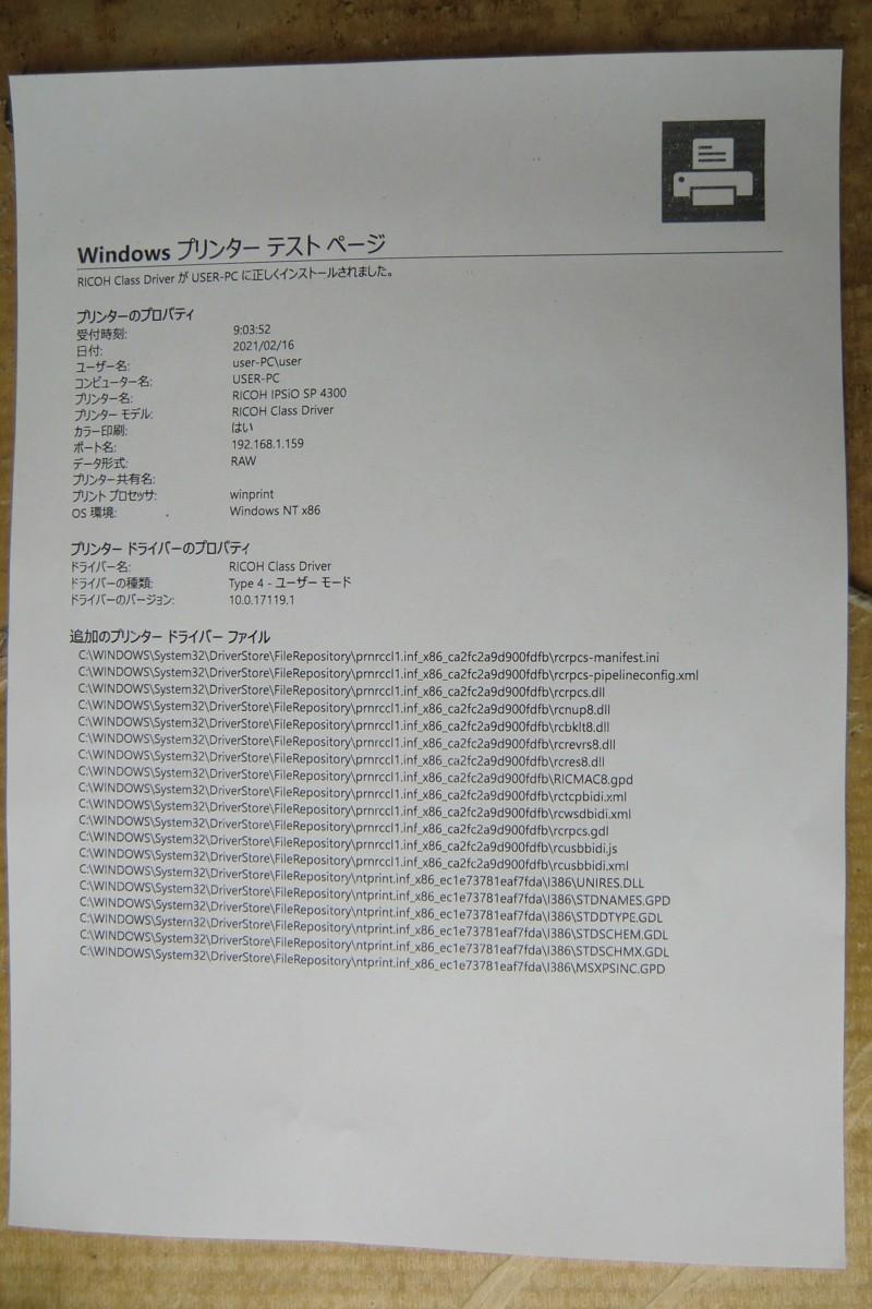 ◆中古レーザープリンタ《RICOH IPSiO SP4300》トナー無し(ジャンク)◆_画像7