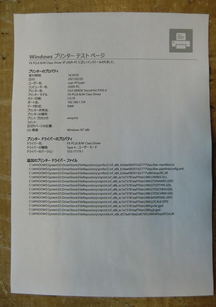 ◆中古レーザープリンタ【FUJI XEROX DocuPrint P350d】トナー/ドラムなし◆(ジャンク)_画像7